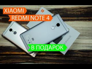 Xiaomi Redmi Note 4: первое впечатление и сравнение с Redmi Pro + РОЗЫГРЫШ смартфона | unboxing