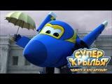 Супер Крылья - Самолетик Джетт и его друзья - Прогулка под дождём - Мультики для детей (46)