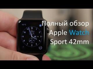 Полный обзор Apple Watch Sport 42mm