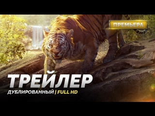 DUB | Трейлер: «Книга джунглей / The Jungle Book» 2016