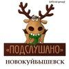 Подслушано в Новокуйбышевске [NO Official group]
