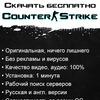 cs-headshoot.ru — Кастомные сборки CS 1.6