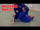Школа БДД Урок 32 Комбинация рычаг локтя треугольник рычаг локтя