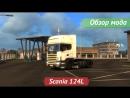 ETS2 v1 18 1 3s Обзор мода Scania 124L