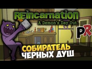 Reincarnation: A Demon's Day Out - Собиратель черных душ