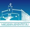 Адвентисты г.Магадана и их друзьяツ