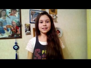 Видео-анкета юной участницы KINDER Bootcamp - Катциной Ирины