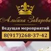 Ведущая-Тамада-Выездной регистратор  Казань, Мос
