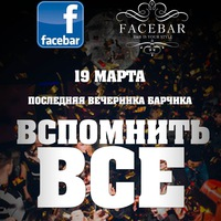 Логотип facebar [bar/chillout/club]