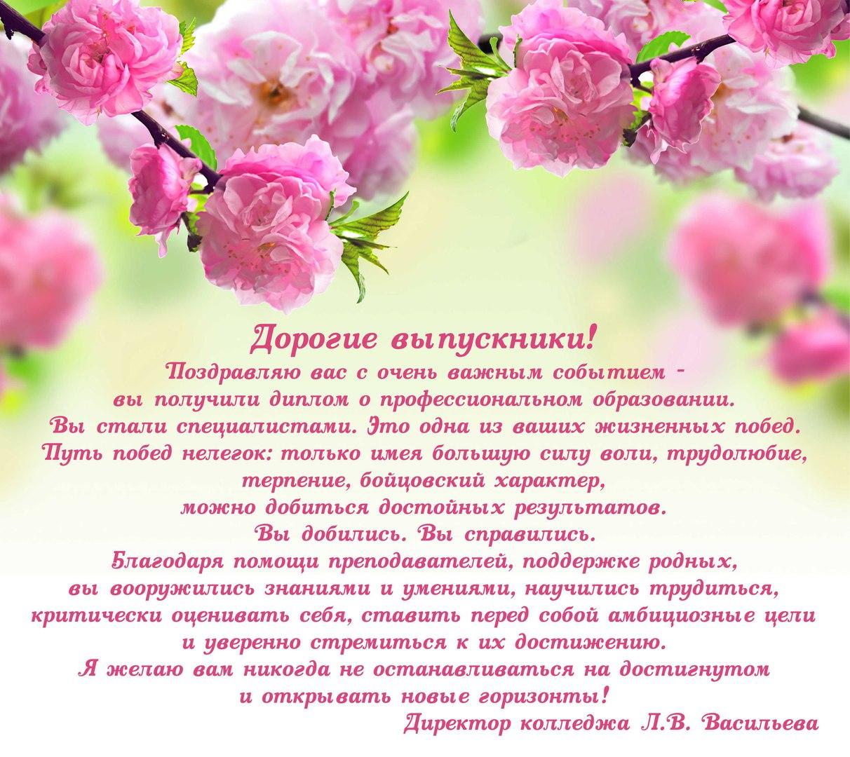 Директор колледжа Л.В. Васильева поздравляет выпускников 2016 года