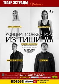 Schokk *Шура Кузнецова*Н. Мельников*М. Кацуба