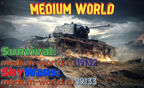 Добро пожаловать в MediumWorld [0.14.x].