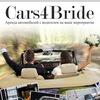 Аренда автомобилей, авто на свадьбу