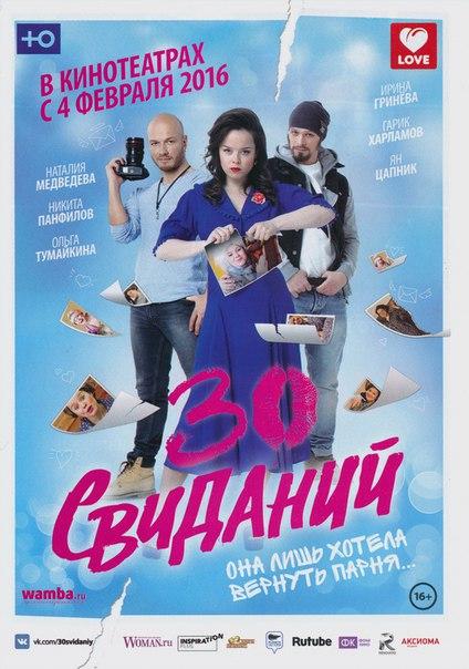 З0 cвидaний (2016)