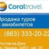 Турагентство Coral Travel Ростов-на-Дону