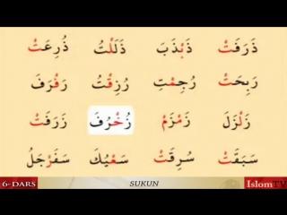 dars -Men ham Quron oqiyman- - YouTube_4