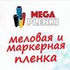 MegaPlenki - Маркерная пленка и Меловые обои