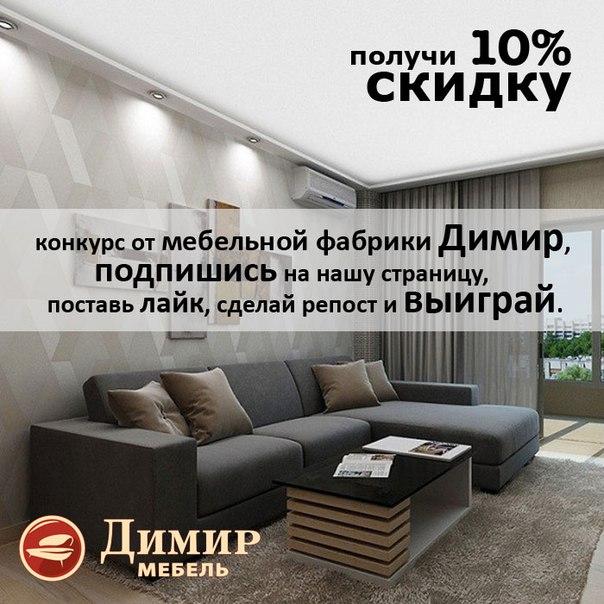 Диваны И Кресла Сеть Москва