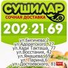 """""""Сушилар"""" 202-21-69 суши роллы пицца Казань!"""
