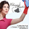 CleanMaster | Уборка дома | +79297047735
