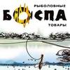 Рыболовная прикормка, зоокорма, лакомства  БОСПА