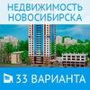 Новостройки Новосибирска   33 Варианта