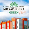 Михайловка GREEN Place