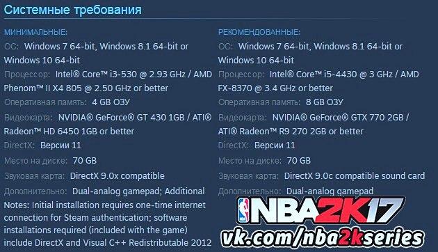 NBA 2K17 системные требования