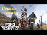 Road Redemption Первый Взгляд