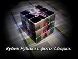 Кубик Рубика с фото.  Сборка .