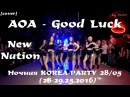 AOA - Good Luck dance cover by New★Nation [Ночная KOREA-PARTY 2805 (28-29.05.2016)]