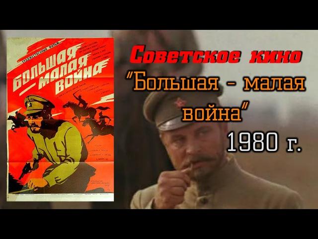 Фильм Большая малая война 1980 г