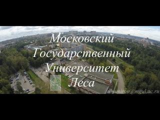 МГУЛ. Аэросъемка. День знаний 2015. Московский государственный университет леса.