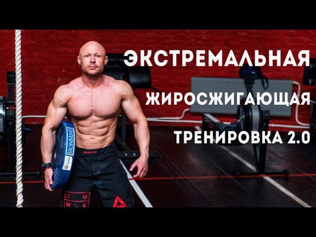 Кроссфит Crossfit Экстремальная жиросжигающая тренировка 2 ФМ4М Часть 7 из 8 Тренировки ФМ4М