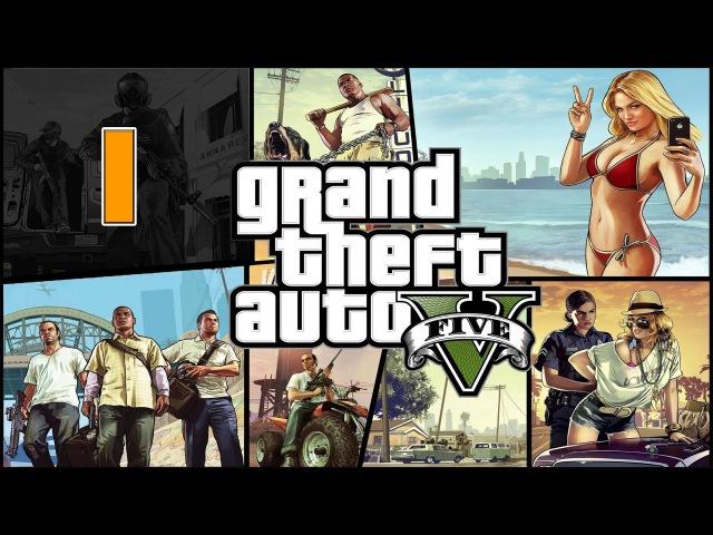 Прохождение Grand Theft Auto V GTA 5 Часть 1 Ограбление в Людендорфе Франклин и Ламар