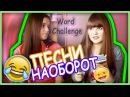 Backwards Word Challenge Песни наоборот D