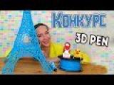3D ручка - КОНКУРС и Гигантская Эйфелева башня / 3d pen -Giant Eiffel tower