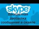 Бесплатный рассыльщик для сайпа skype Клаудфиш Clownfish for Skype