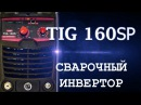 Инвертор для аргонодуговой сварки TIG160SP M. Обзор, характеристики, тесты.