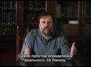Славой Жижек — Реальность виртуального Русская озвучка