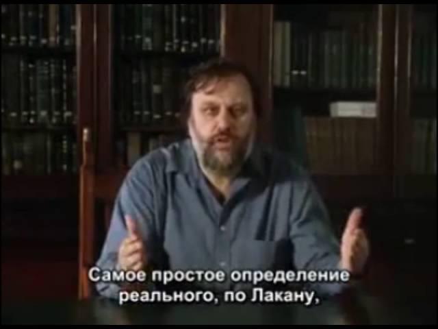 Славой Жижек — Реальность виртуального [Русская озвучка]