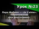 Урок 23. Лара Фабиан - «Je t'aime». Фортепианное переложение. Курс Любительское музицирование .