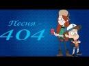 Гравити ФолзДиппер и Венди.Клип-Песня 404