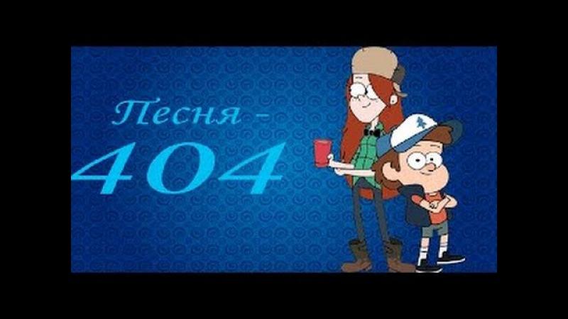 Гравити Фолз Диппер и Венди Клип Песня 404