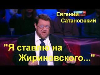 Сатановский поставил на Жириновского... Либерал Исаев в ИСТЕРИКЕ!