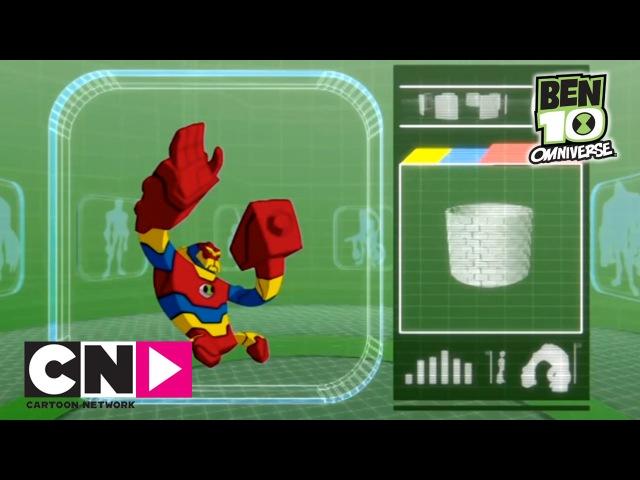 Блокс | Бен 10 Омниверс | Cartoon Network.