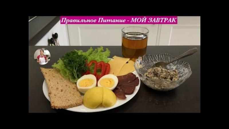 Правильное Питание МОЙ ЗАВТРАК My Healthy Breakfast Ideas