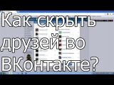 Как скрыть некоторых друзей во ВКонтакте?