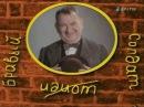 Гении и злодеи Ярослав Гашек 2000