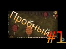Играем в Dont Starve Reign of Giants